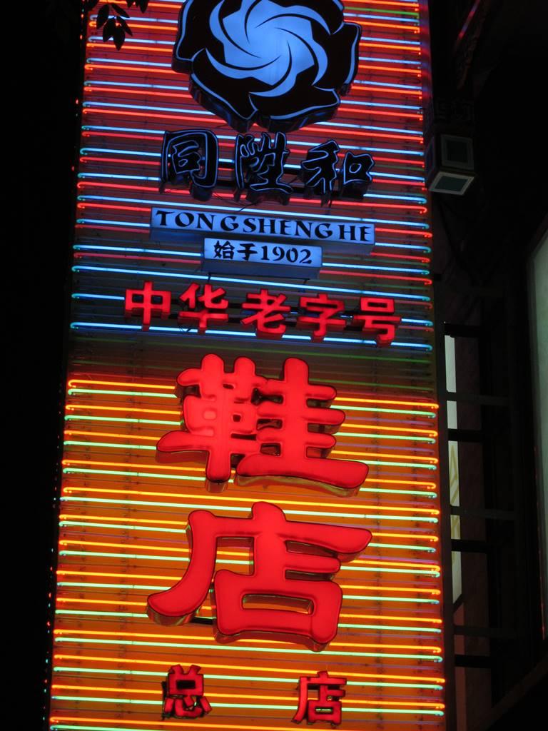 Pékin Chine (60)