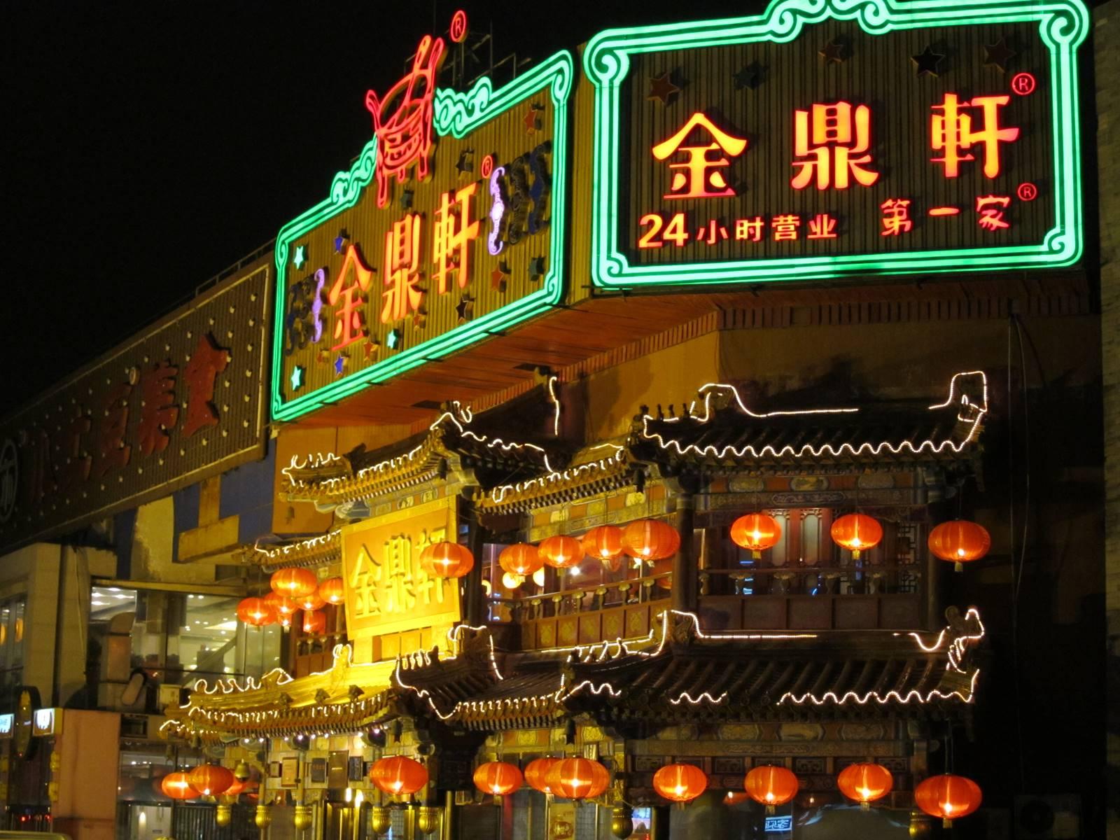 Pékin Chine (61)