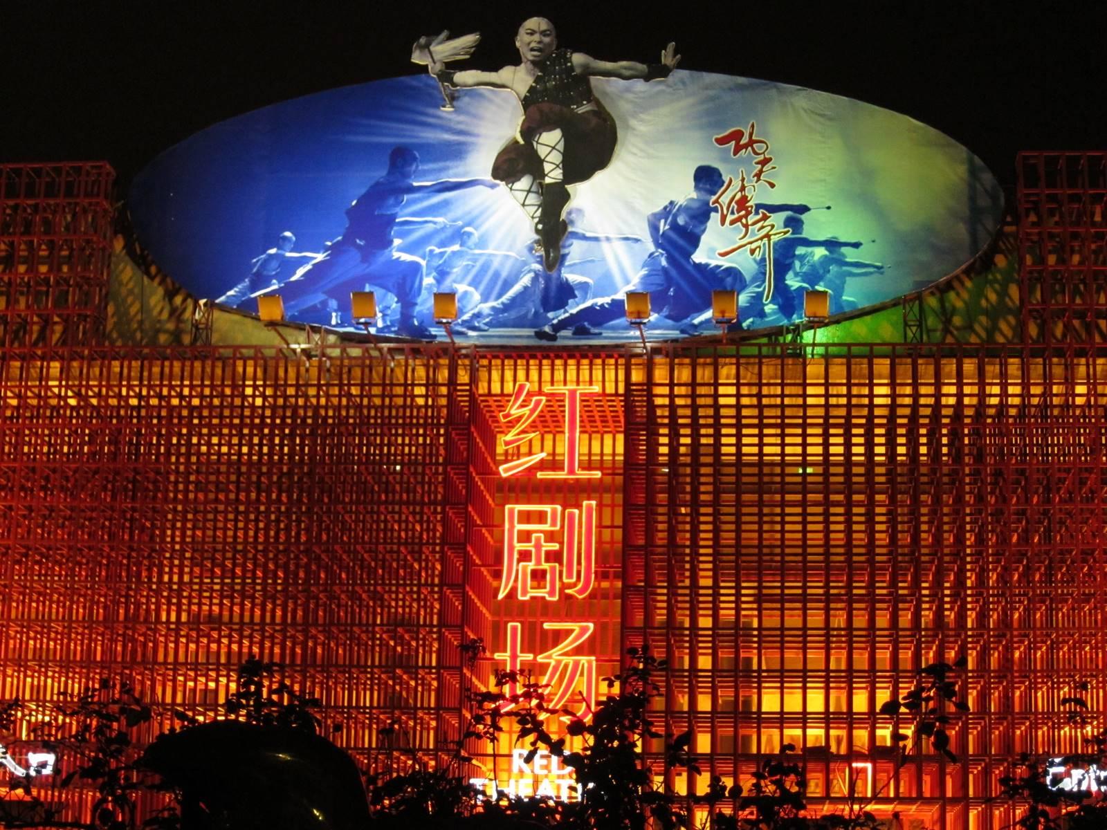 Pékin Chine (62)